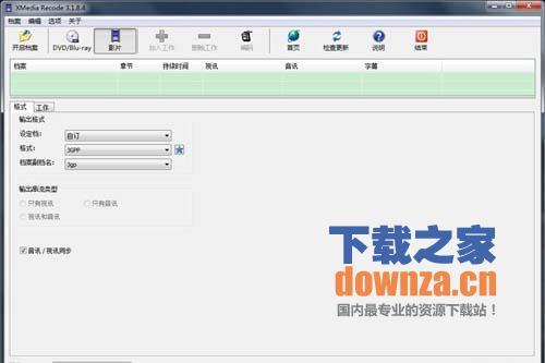 XMedia Recode(MP4视频转换软件)