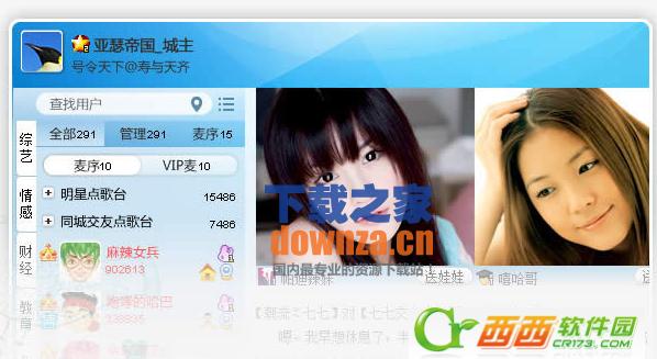 新浪UC蝴蝶版2014 3.2官方正式版
