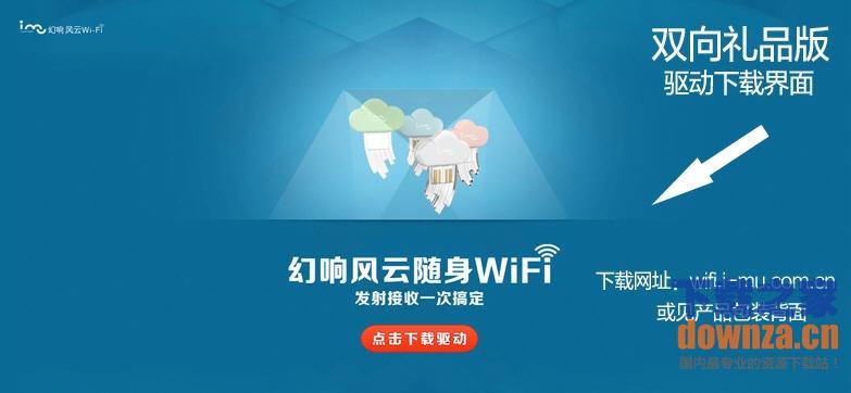 幻响风云随身wifi
