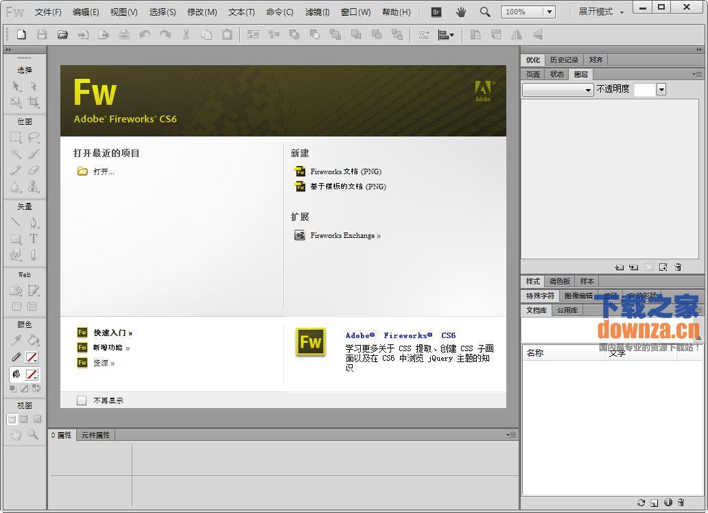 Adobe Fireworks CS6 中文精简绿色免费版