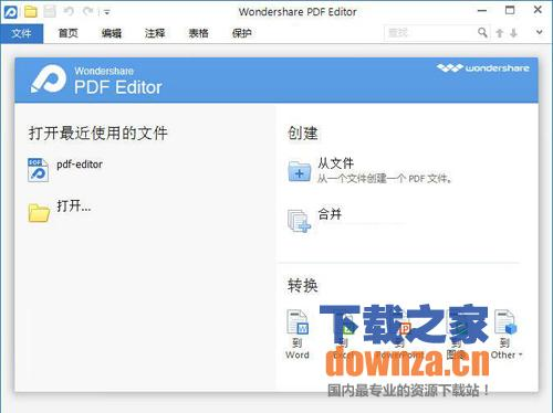Wondershare PDF Editor(万兴PDF编辑器)