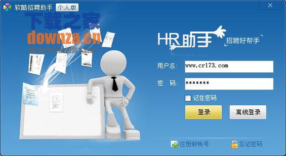 软酷招聘助手 v1.0.1.17 官方个人版
