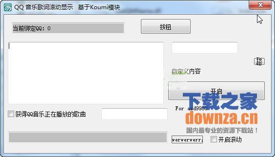 QQ音乐歌词滚动显示 v1.0 绿色版