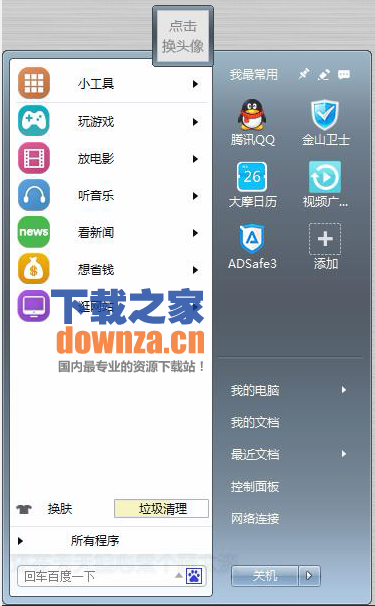 Win菜单 v1.1.0.807 官方最新版