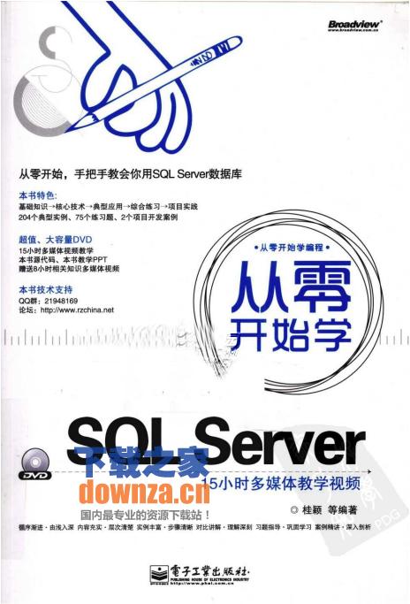 从零开始学SQL Server pdf版