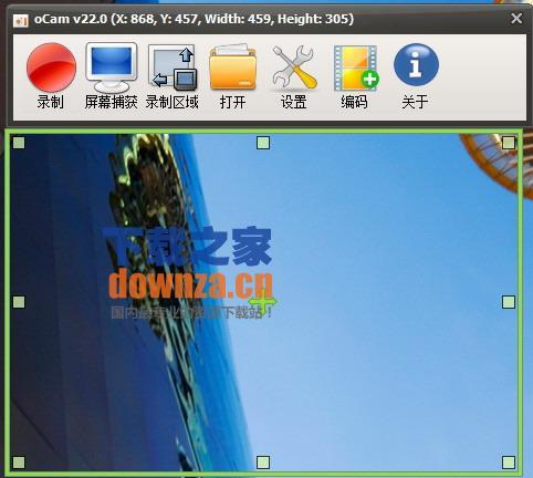 oCam(屏幕图像抓取录制)