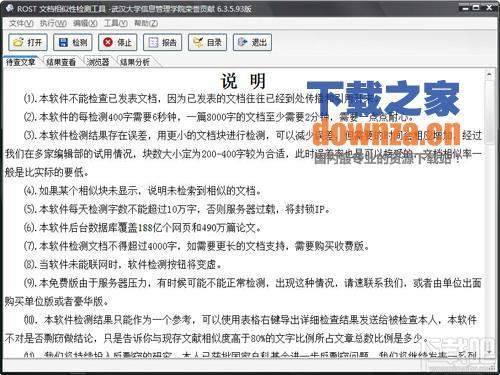 论文检测软件(论文免费检测)