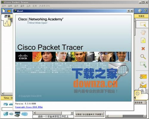 思科路由器模拟软件(Cisco packe tracer)