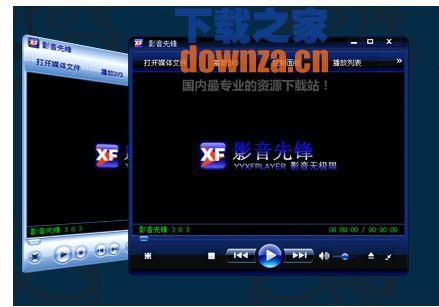 影音先锋p2p云3d版8.7.1