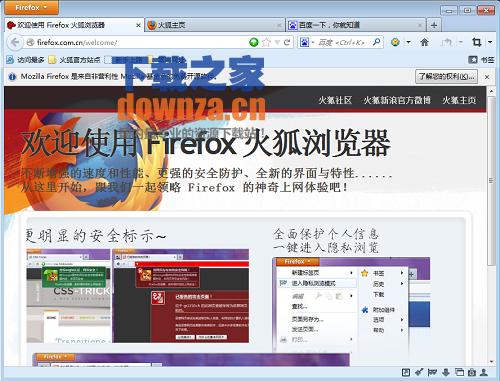 firefox 浏览器截图