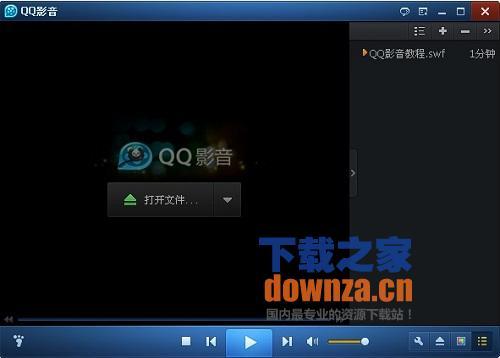 qq影音播放器官方正式版