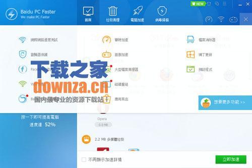 百度电脑加速(Baidu PC Faster)