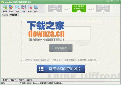 ImageBox(网页图片批量下载器)