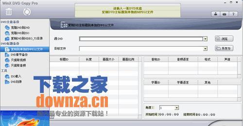 WinX DVD Copy Pro(dvd复制软件)