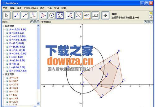GeoGebra(动态数学软件)
