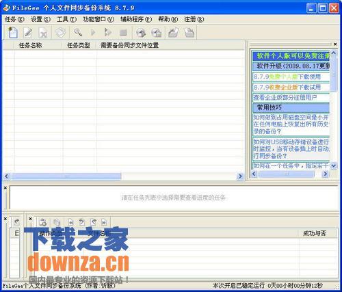 FileGee个人文件同步备份系统截图