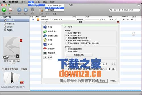 迅雷7 for mac