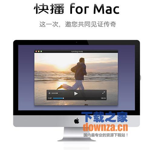 Mac版快播