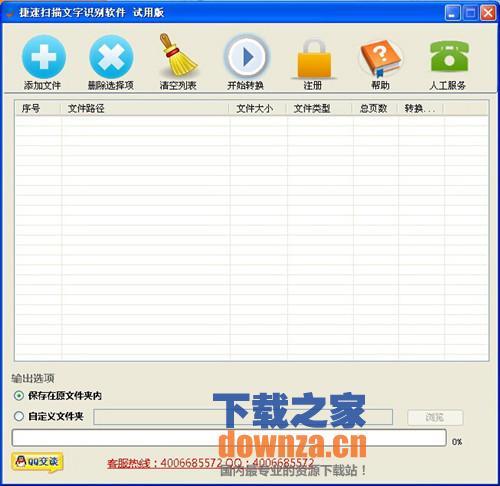 扫描文字识别软件免费版