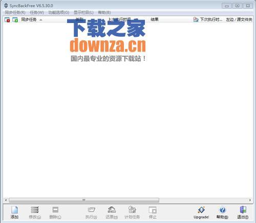 免费同步备份工具SyncBack Free