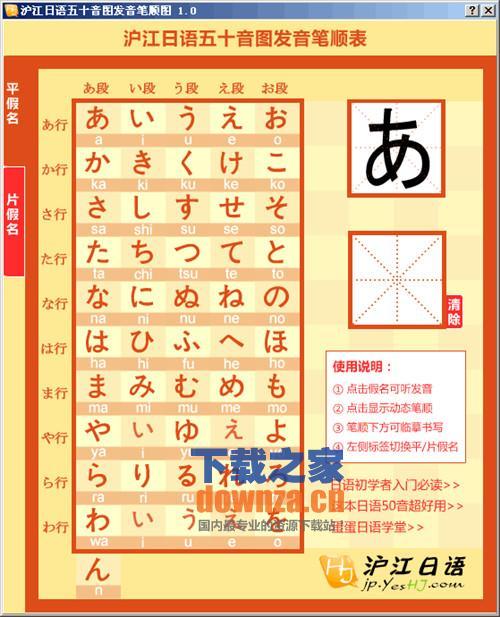 家的笔画顺序图-语五十音图发音笔顺图下载 沪江日语五十音图发音笔顺图官方免费下