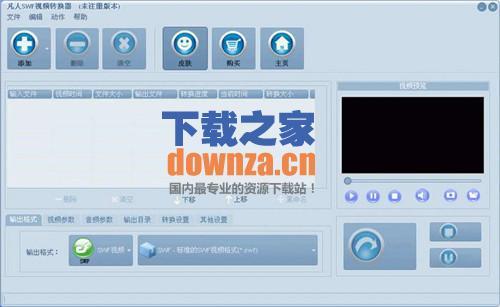 凡人SWF视频转换器