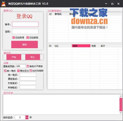 海棠QQ群名片批量修改工具