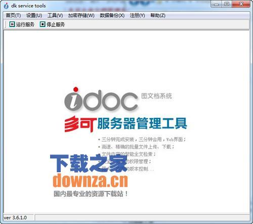 多可图文档管理系统