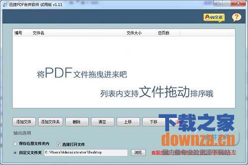 迅捷PDF合并软件