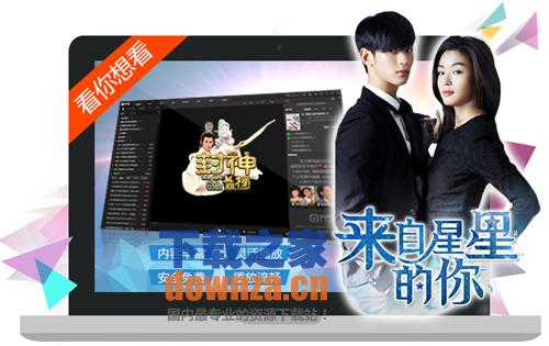 PPS网络电视2014