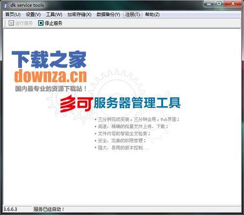 多可文档管理系统(电脑桌面文档管理软件)