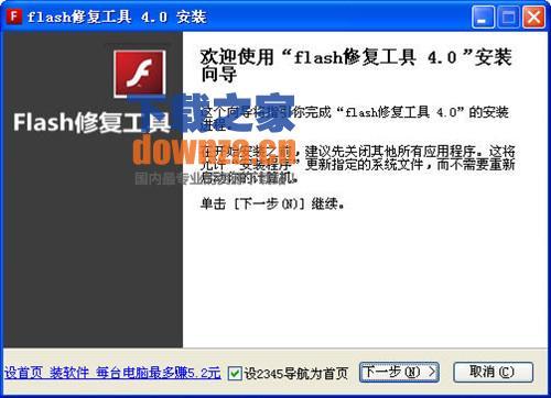 flash修复工具截图