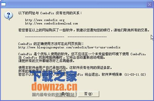 恶意软件删除工具(Combofix)