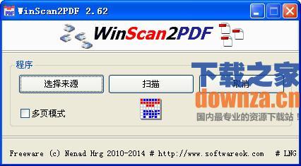 WinScan2PDF(扫描文件转换为PDF文件)