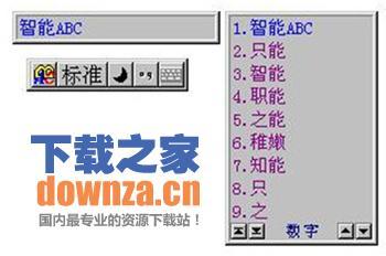智能ABC输入法截图