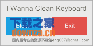 I Wanna Clean Keyboard(键盘屏蔽软件)