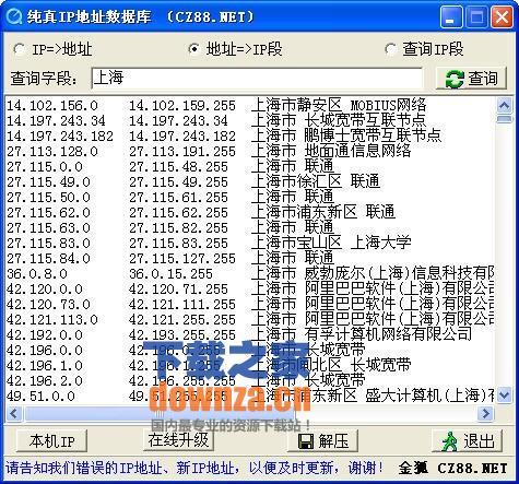 腾讯QQ IP数据库