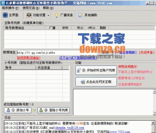亿家QQ腾讯微博刷听众互粉小助手