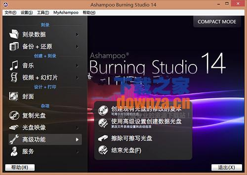 Ashampoo Burning Studio 阿香婆刻录软件