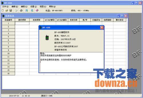 宝峰对讲机写频软件