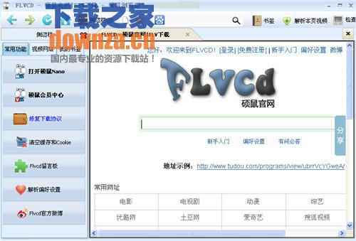 硕鼠FLV视频下载器截图