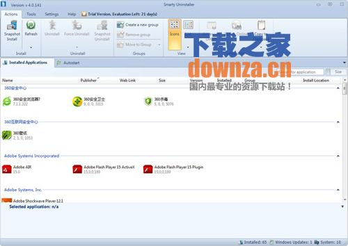 Smarty Uninstaller Pro添加删除程序