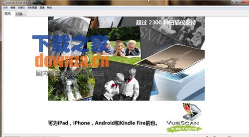 VueScan(第三方专业扫描工具)