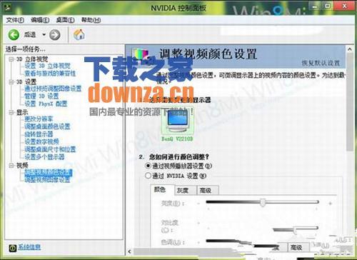 NVIDIA GeForce英伟达显卡驱动程序