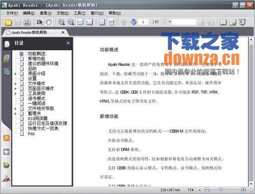方正Apabi Reader(ceb文件阅读器)