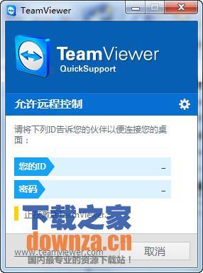 TeamViewer QuickSupport (远程控制软件)