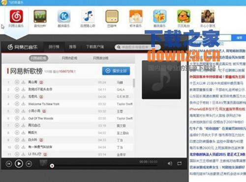 飞豹听音乐官方最新版下载