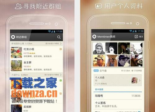 陌陌 for Android