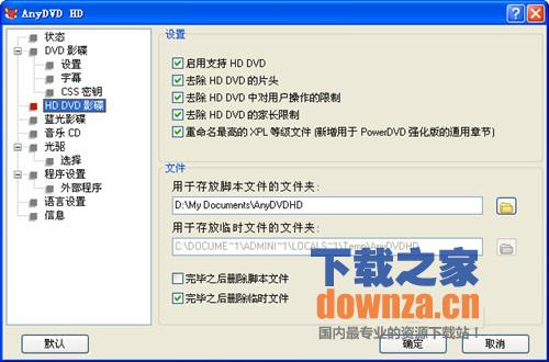 Slysoft AnyDVD(DVD电影解密软件)