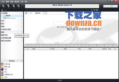 J.River Media Center音乐软件